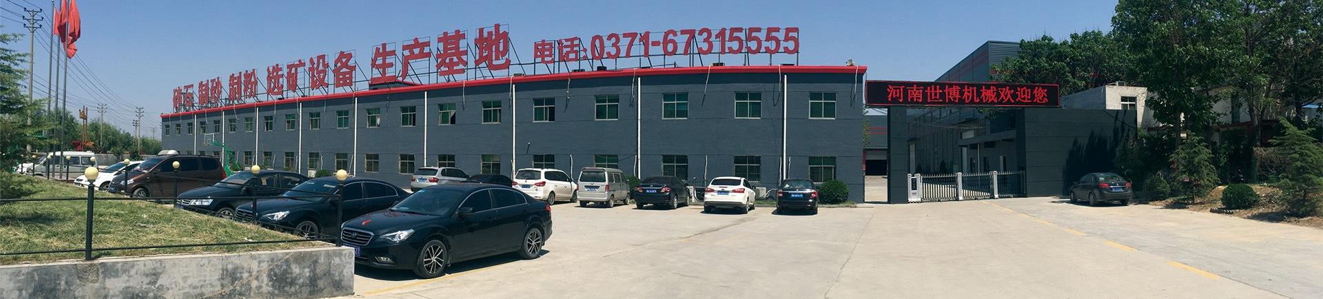 河南世博机械工程有限公司